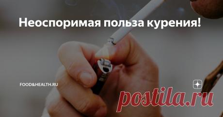 Неоспоримая польза курения! Все мы привыкли считать курение табака вредной и опасной привычкой, которая не приведет ни к чему хорошему. Однако, в курении есть и большое количество своих плюсов, малоизвестных вам. В чем состоит польза сигарет? - узнаете в данной статье.