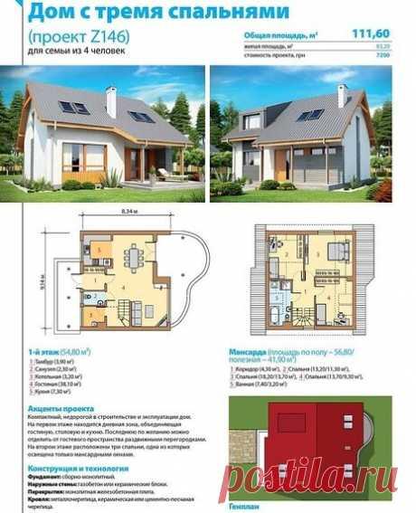 Дом. Строительство. Проект дома   Дом с 3-мя спальнями