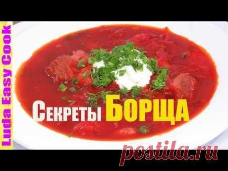 Все СЕКРЕТЫ настоящего БОРЩА! Украинский КРАСНЫЙ БОРЩ мамин рецепт!   Mom's Ukrainian Borscht