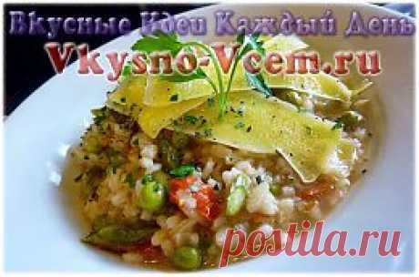 Ризотто с индейкой. Ризотто со сливками — это классический вариант  блюда  итальянской кухни. Рецепт ризотто из индейки с грибами и спаржей немного отличается. Там нет традиционных сливок, зато есть много ароматной зелени, паприки и других вкусностей.