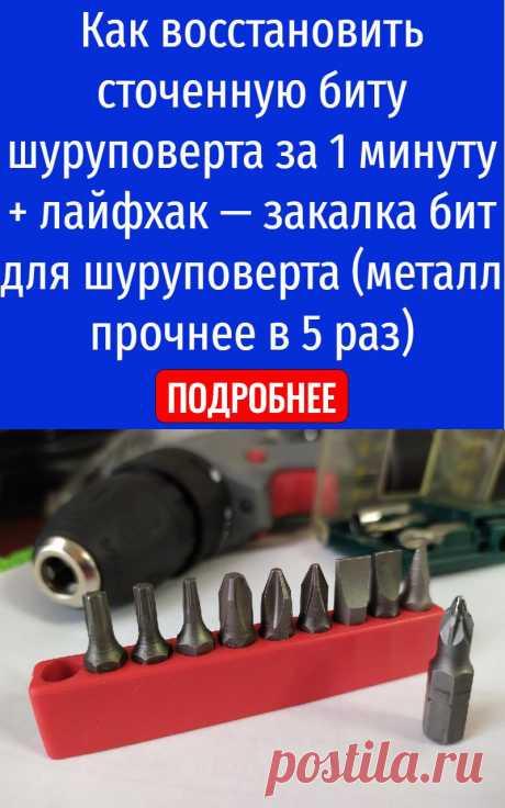 Как восстановить сточенную биту шуруповерта за 1 минуту + лайфхак — закалка бит для шуруповерта (металл прочнее в 5 раз)