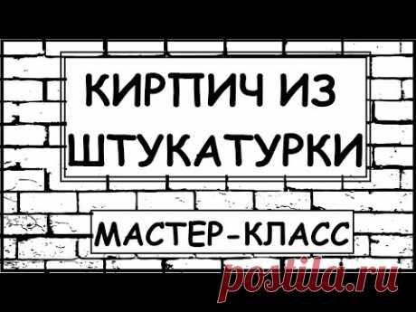 ИМИТАЦИЯ КИРПИЧНОЙ СТЕНЫ Своими Руками - YouTube