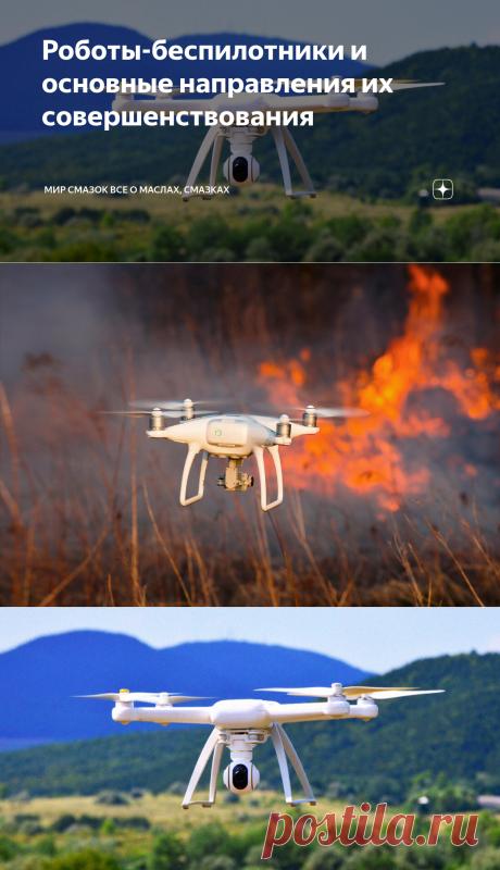 Роботы-беспилотники и основные направления их совершенствования