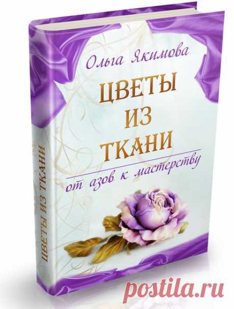 Книга Цветы из Ткани БЕСПЛАТНО!