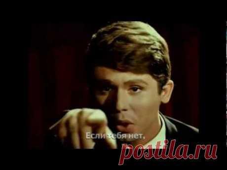 Raphael - Когда тебя нет (Лаура) _ Cuando tu no estas (Laura)