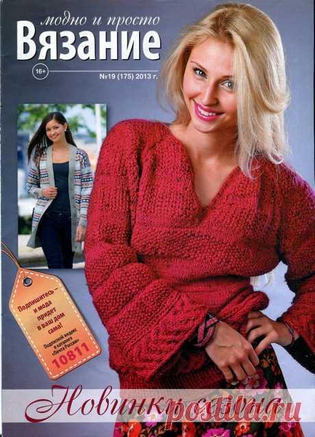 Вязание Модно и Просто № 19 (175) 2013 - Вязание модно и просто - Журналы по рукоделию - Страна рукоделия