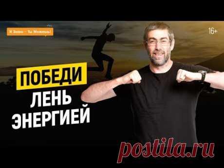 Как победить лень    Рекомендации от Ицхака Пинтосевича   16+