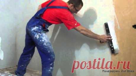 Как выравнивать и шпаклевать стены в квартире? | Полезности для дома | Яндекс Дзен