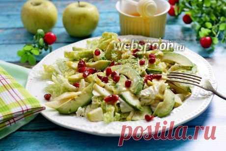 Салат из пекинской капусты с авокадо и яблоком  Салат с авокадо и пекинской капустой  Предлагаю приготовить лёгкий, простой и очень полезный салат из пекинской капусты, яблока и авокадо. К этому салату я приготовила медово-горчичную заправку, которая отлично «подружилась» с основными ингредиентами.   Горчицу советую использовать  дижонскую , она более мягкая и нежная по вкусу. Яблоки возьмите зелёные сочные, они как раз и придают сочность салату. Авокадо выберите спелый.  ...