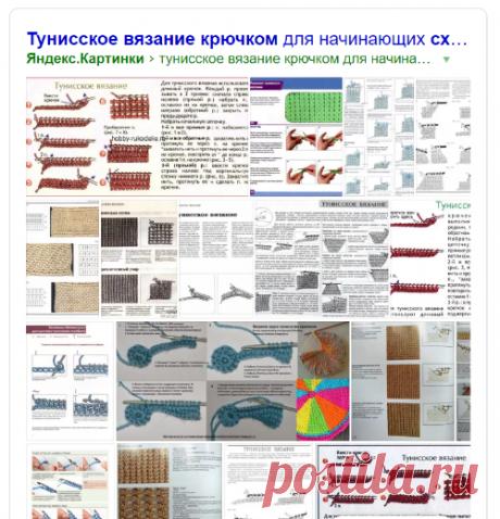 тунисское вязание крючком для начинающих схемы с подробным описанием — Яндекс: нашлось 55млнрезультатов