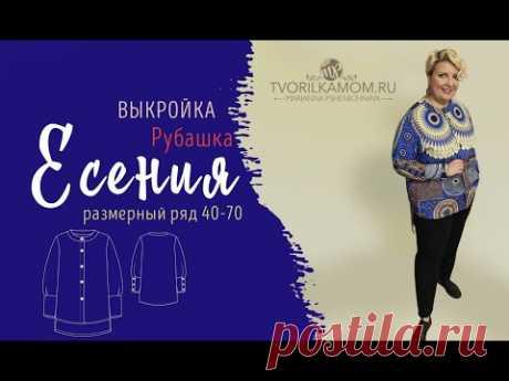 """Рубашка """" Есния""""/НОВАЯ ВЫКРОЙКА"""