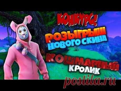 🔥 РОЗЫГРЫШ 🔥 СТРИМ Fortnite , Скин - Кошмарный кролик,сегодня в 19;00 по МСК!