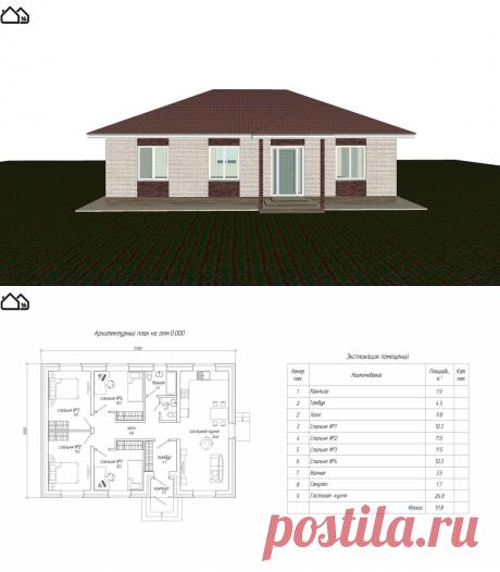 Проект одноэтажного дома площадью 92кв.м. с четырьмя спальнями для проживания многодетной семьи из 5-6 человек. | Проектная мастерская №16 | Яндекс Дзен