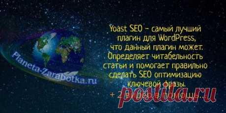 Yoast SEO внутренняя оптимизация сайта самостоятельно + 2 видео