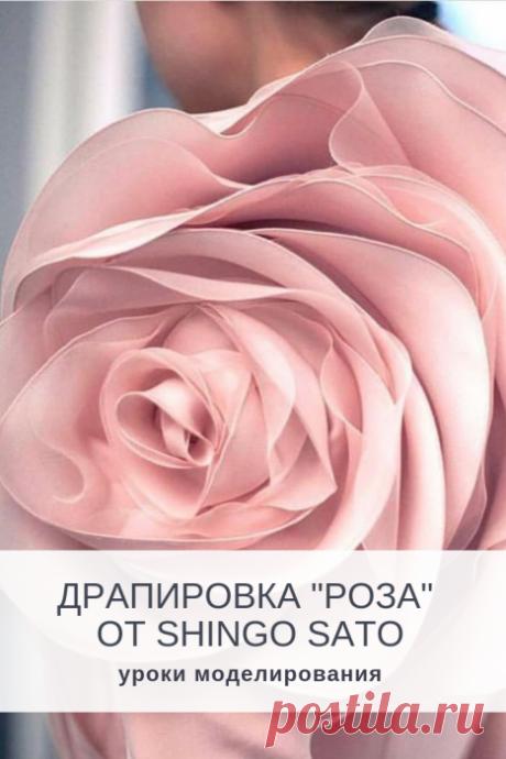 """Драпировка """"Роза"""" от Shingo Sato   Готовые выкройки и уроки по построению на Выкройки-Легко.рф"""