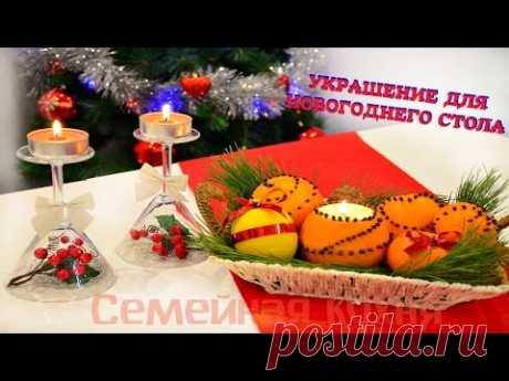 Как сделать Ароматное Украшение для Новогоднего стола! Семейная кухня. - YouTube