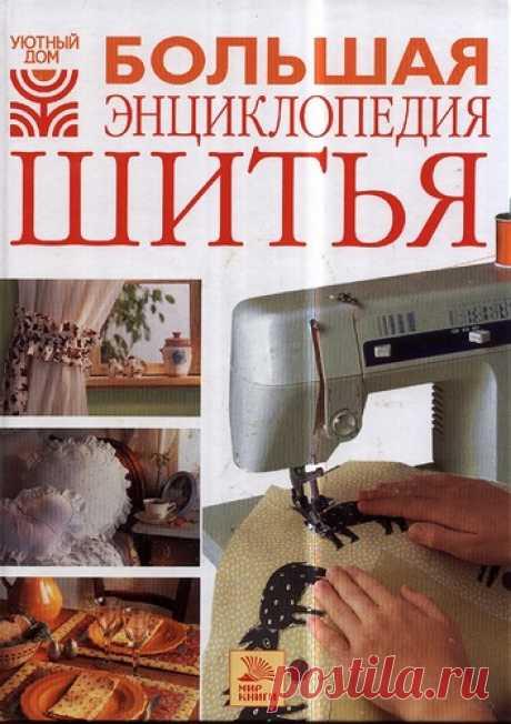 cool.arina14 — альбом ««УЧИСЬ ШИТЬ» / Большая энциклопедия шитья» на Яндекс.Фотках