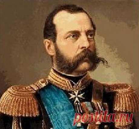 """Император Александр II Николаевич """"Освободитель"""""""