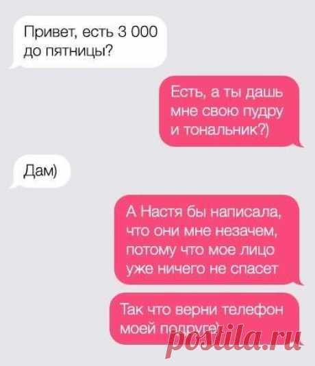 Юмор для женщин и девушек. Подборка смешных картинок и фото №lublusebya-44361212052019 | Люблю Себя