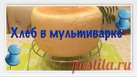 Домашний хлеб в мультиварке