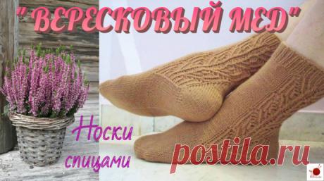 """Носки спицами """"ВЕРЕСКОВЫЙ МЕД"""""""