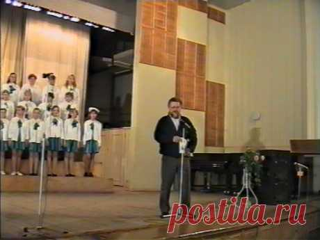 Писатель Валерий Тимофеев в авторском концерте Владимира Сидорова в большом концертном зале Магнитогорской консерватории 5 мая 1998 г.