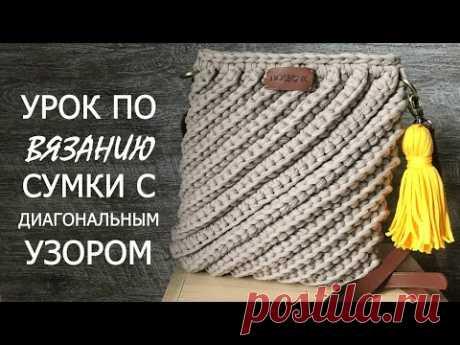 Вязание сумки с диагональным узором из трикотажной пряжи/Diagonal bag crochet tutorial