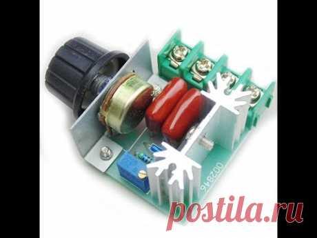 Регулятор напряжения на 220 вольт! Очень мощный и простой!