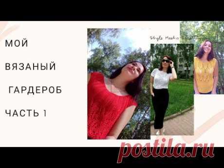 Мой вязаный гардероб//Часть 1
