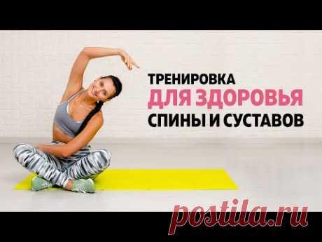 Тренировка для здоровья спины и суставов. [Superfit.me]