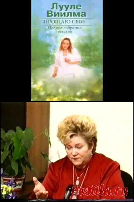 Лууле Вилма Прощаю себе - YouTube