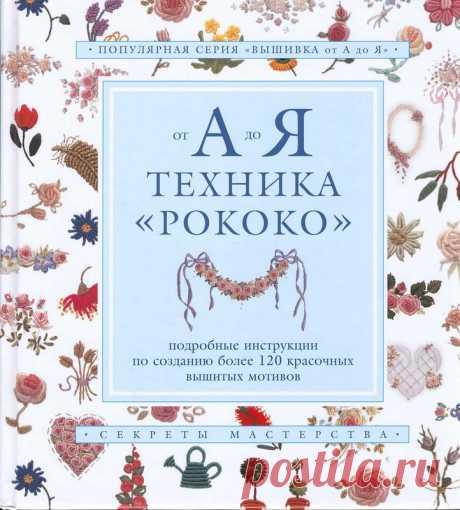ВЫШИВКА | Записи в рубрике ВЫШИВКА | Дневник Госпожа_Садыкова
