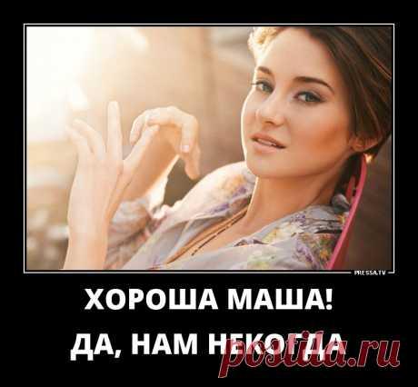 Забавные саркастические Демотиваторы 21-09-2018 93547 . Чёрт побери