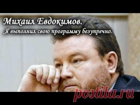 Михаил Евдокимов. Я выполнил свою программу безупречно. Лаборатория Гипноза.