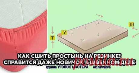 Como coser la sábana sobre la goma
