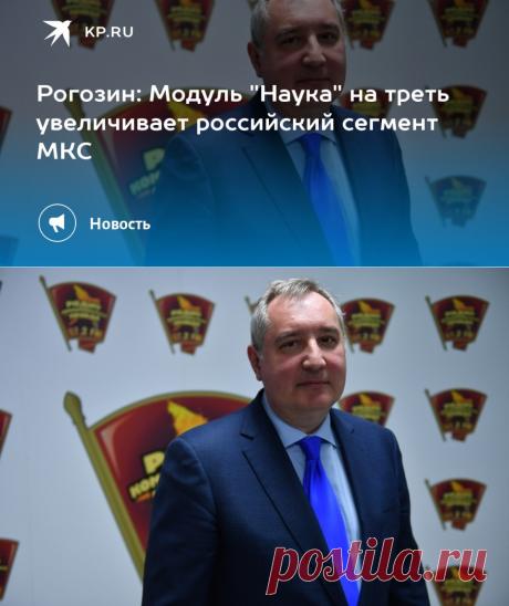 """Рогозин: Модуль """"Наука"""" на треть увеличивает российский сегмент МКС"""