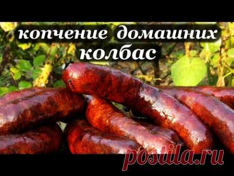 The recipe of smoking of sausages and preparation in house conditions