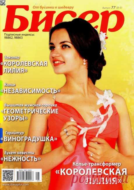 Бисер От бусинки к шедевру Выпуск 77 (8-9)