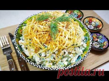 Салат ГНЕЗДО с картофельной соломкой. Первый Новогодний салат на праздничный стол. - YouTube