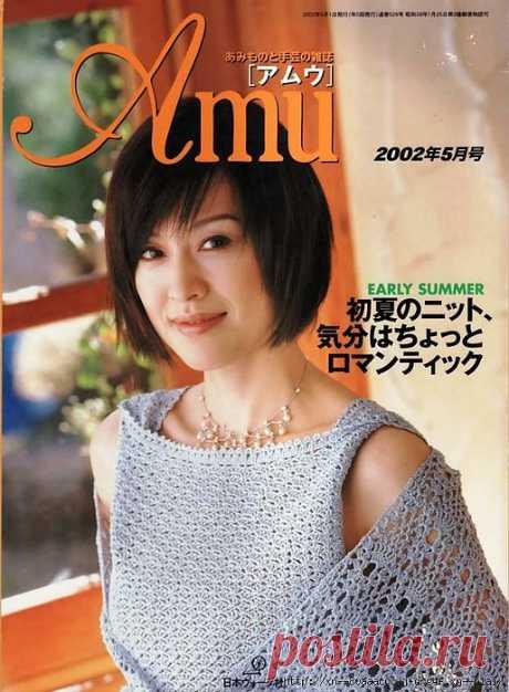 Коллекция моделей в журнале Amu 2002-05.