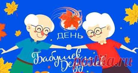 День бабушек и дедушек в 2020 году: какого числа, дата праздника