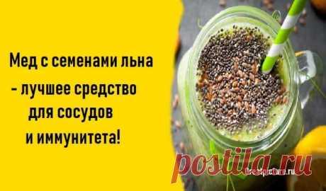Мед с семенами льна- лучшее средство для сосудов и иммунитета! Мед с семенами льна- лучшее средство для сосудов и иммунитета!Детоксикация с помощью семян льна!Детоксикация толстой кишки возможна с помощью природных средств. Взять хотя бы мед! Мед является одним из чудесных продуктов, рекомендуемых для ряда процедур...