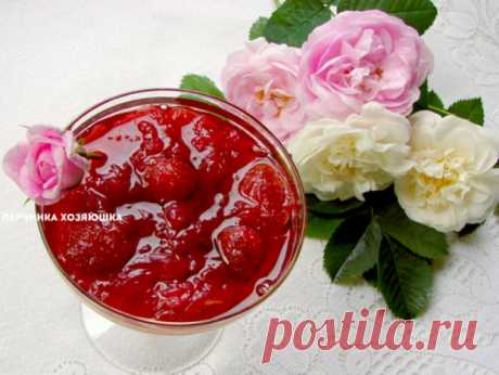 Клубничное варенье с лепестками чайной розы - Перчинка хозяюшка