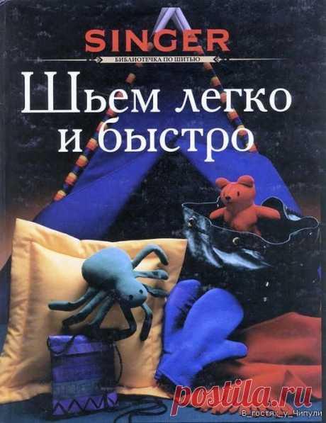 Книга: Библиотечка по шитью. Шьем легко и быстро.