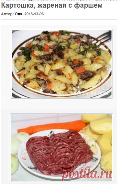 Картошка, жареная с фаршем   Фоторецепт с подробным описанием от Харч.ру