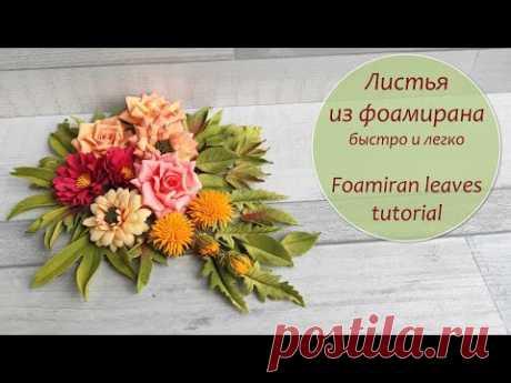 Листья из фоамирана быстро и легко/без молдов/ Foamiran leaves tutorial
