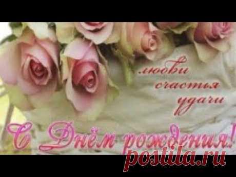 С Днем Рождения! КРАСИВОЕ и НЕЖНОЕ поздравление ЖЕНЩИНЕ! Видео поздравление - YouTube