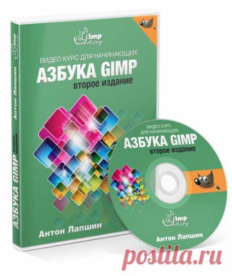 Бесплатный видео-курс Азбука GIMP 2.0