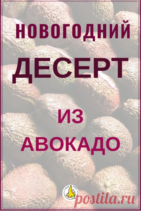 Новый год и рецепт из авокадо - Смузи Мама