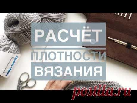 Расчет плотности вязания на спицах